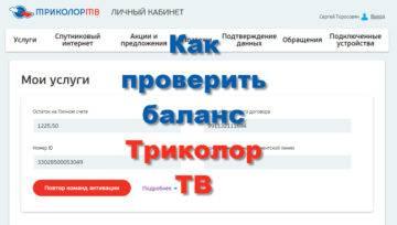 kak-proverit-balans-tricolortv-360x204.jpg