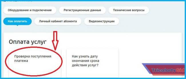 trikolor-tv-lichnyiy-kabinet-proverit-balans.jpg