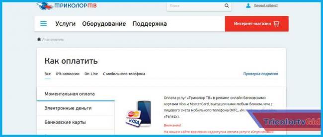 www-tricolor-tv-lichnyiy-kabinet-kak-proverit-oplatu.jpg
