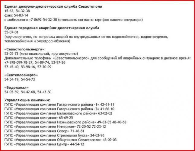 eirc-sevastopol_4.jpg