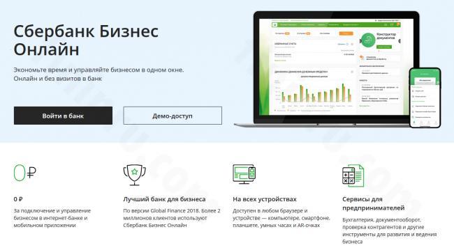 Sber_Biznes_Onlain.png