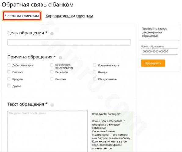 Obratnaya_svyaz_1.png