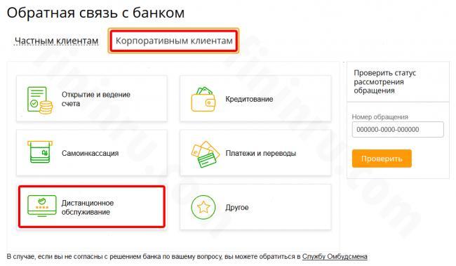 Obratnaya_svyaz_3.png