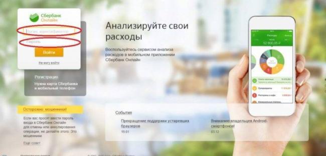 Sberbank-zablokiroval-Sberbank-Onlajn-chto-delat.1-e1537733832874.jpg
