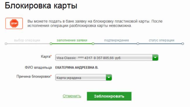 Sberbank-zablokiroval-Sberbank-Onlajn-chto-delat.2-e1537733850669.png