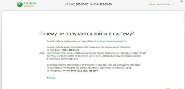 Sberbank-zablokiroval-Sberbank-Onlajn-chto-delat.3-e1537733873581.jpg