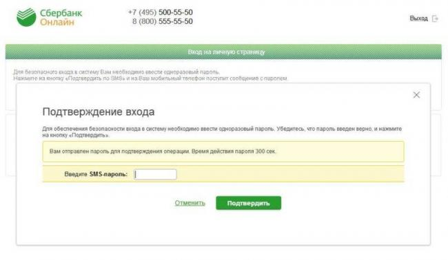 Sberbank-zablokiroval-Sberbank-Onlajn-chto-delat.4-e1537733888279.jpg