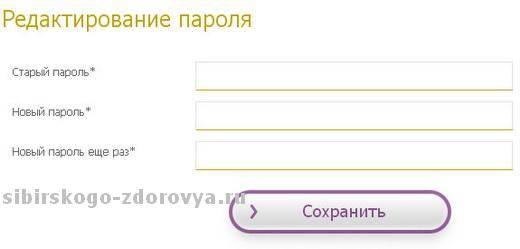 redaktirovanie-parolya.jpg