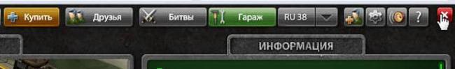 Vyhod-iz-Tankov-Onlayn-dlya-registracii-novogo-akkaunta.jpg