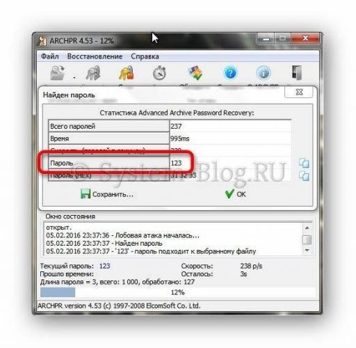 Kak-vzlomat-arhiv-zashifrovannyj-parolem-cherez-WinRar-4.jpg