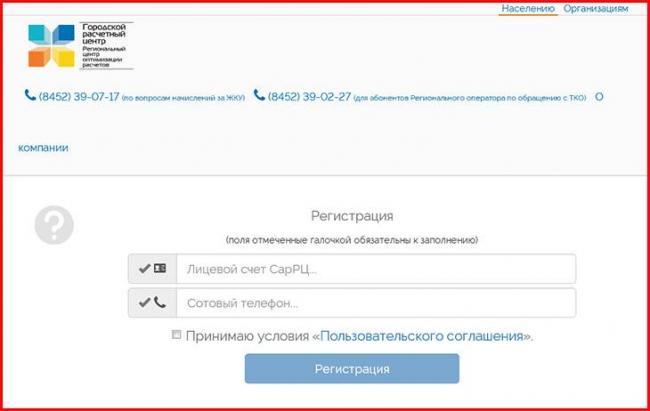 sarrc-saratov_3.jpg