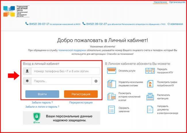 sarrc-saratov_2.jpg