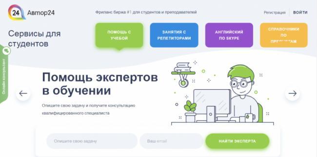 1526406599_lichnyj-kabinet-author24_1.png