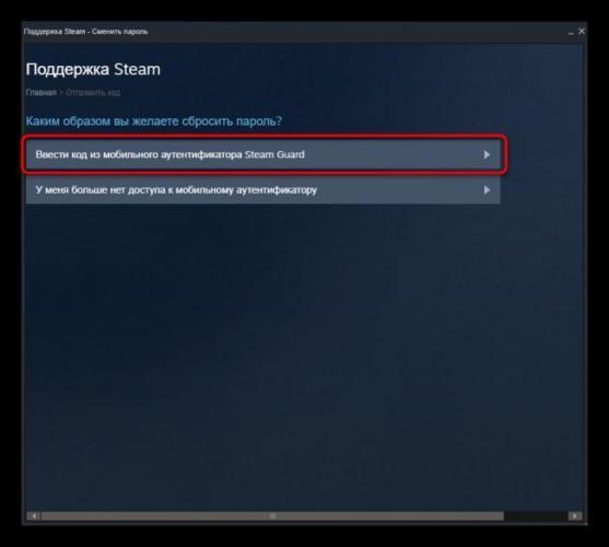Vozmozhnost-vvoda-koda-iz-mobilnogo-autentifikatora-v-Steam.png
