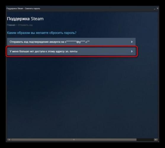 Net-dostupa-k-elektronnoj-pochte-v-Steam.png