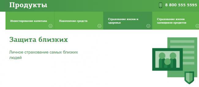 sberbank-insurance-cabinet-7.png