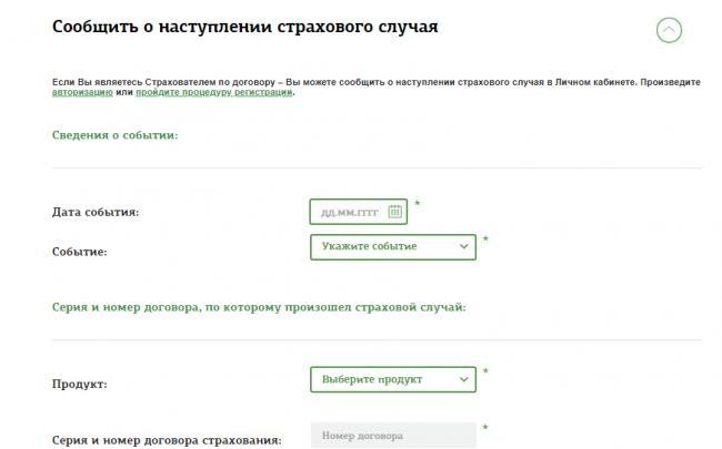 sberbank-insurance-cabinet-6.png