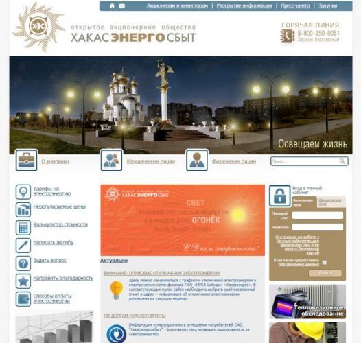 hakasenergosbyt-site.png