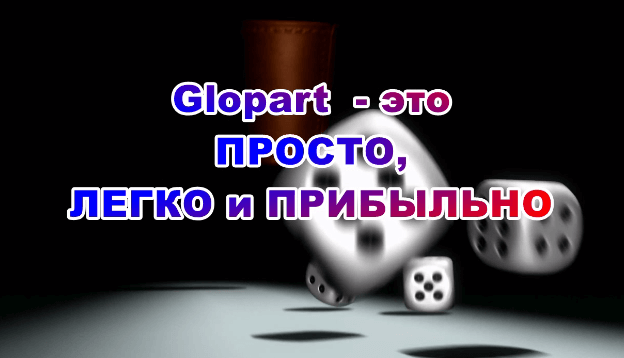 Zarabotok-na-partnyorskih-programmah.-Glopart.png