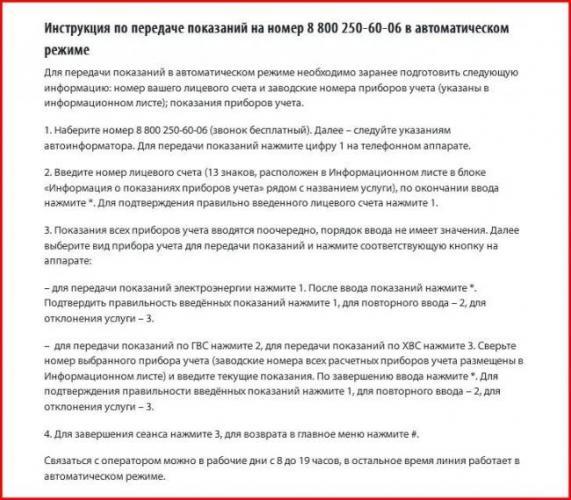 energosbyt-kurgan_5.jpg
