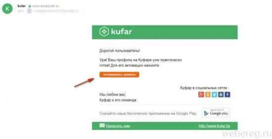 reg-kufarby-7-550x282.jpg