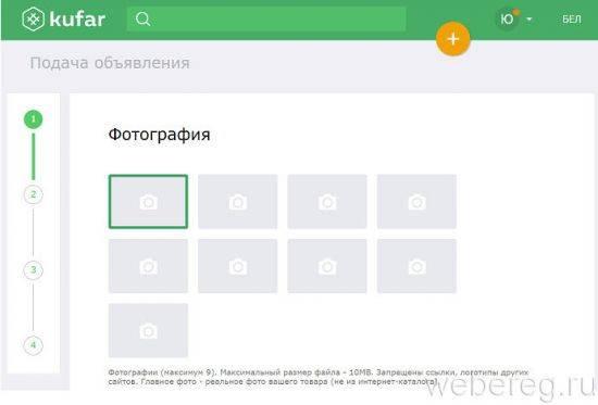 reg-kufarby-11-550x373.jpg