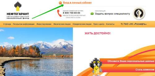 neftegarant-lichnyiy-kabinet-500x246.jpg