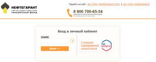 neftegarant-vhod-v-lichnyiy-kabinet-500x201.jpg