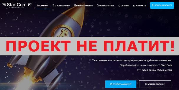 StartCom-с-startcom.pro_-1.png