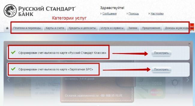 3-russkiy-standart-lichnyy-kabinet.png