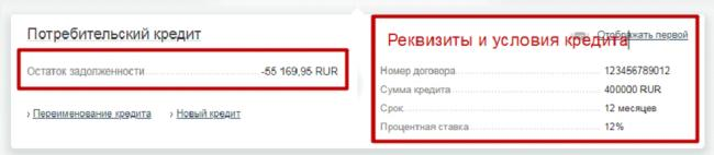4-russkiy-standart-lichnyy-kabinet.png