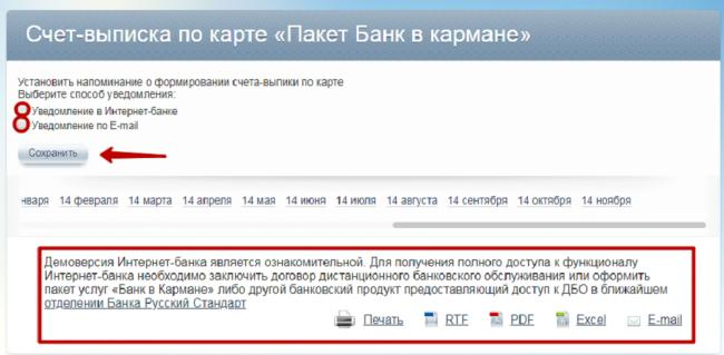 6-russkiy-standart-lichnyy-kabinet.png