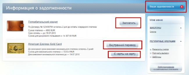 10-russkiy-standart-lichnyy-kabinet.png
