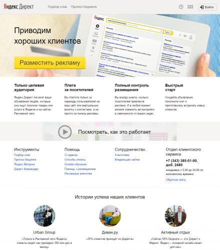directyandex-site.png