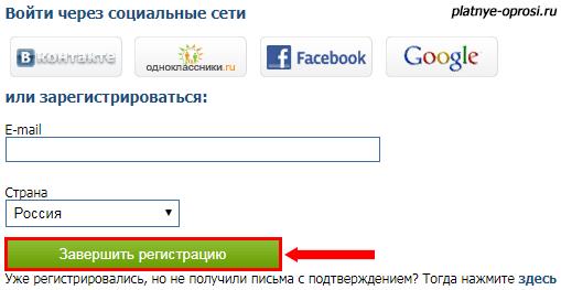 registraciya-na-voprosnik.png