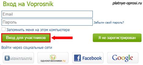 vxod-v-lichnyj-kabinet-voprosnika.png