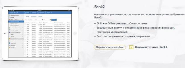 bank-levoberezhniy-ibank2.jpg
