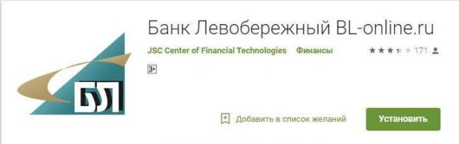 bank-levoberezhniy-app-download.jpg