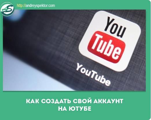 kak_sozdat_svoy_akkaunt_v_youtube.jpg