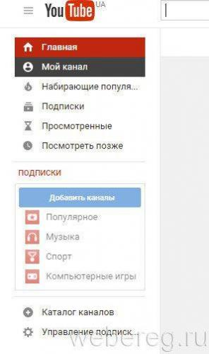youtube-13-298x502.jpg