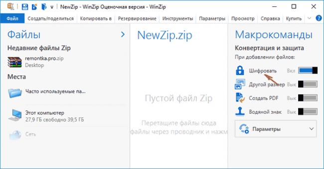 winzip-archive-password-main.png