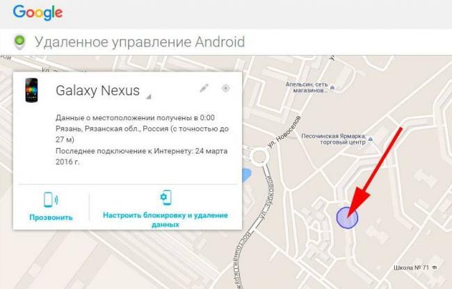 udalennoe-upravlenie-android-02.jpg