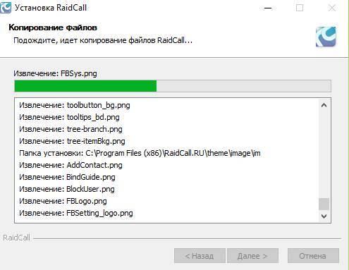 raidcall_registraciya1.jpg