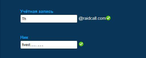 raidcall_registraciya4.jpg