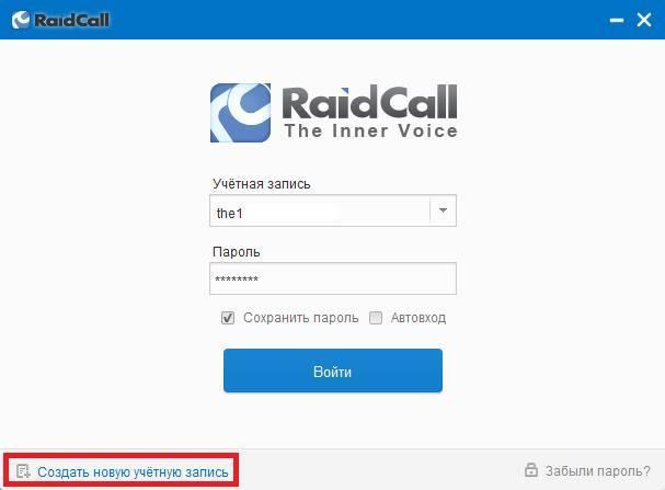 raidcall_registraciya9.jpg