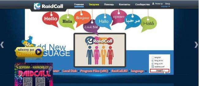 raidcall_registraciya13.jpg