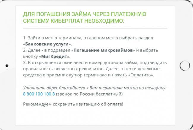 pogashenie-zaymov-migcredit.png