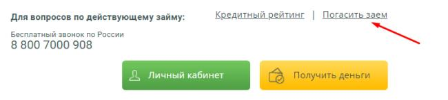 oplata-kredita-v-migcredit.png
