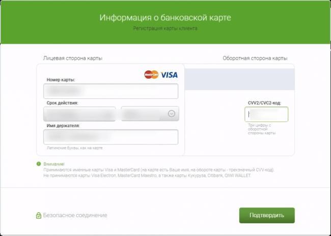 migcredit-registraciya-karti.png