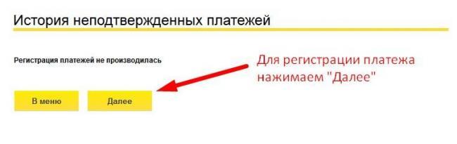registraciya-platezha.jpg